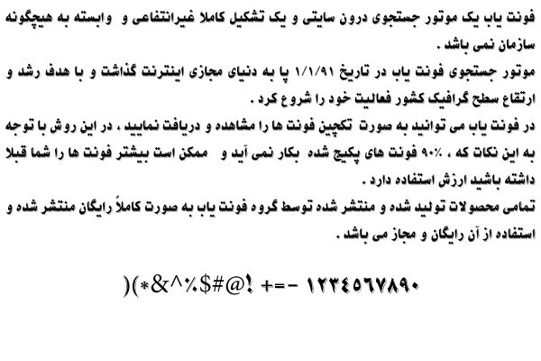 دانلود فونت فارسی نیکو