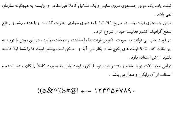 دانلود فونت فارسی رویا
