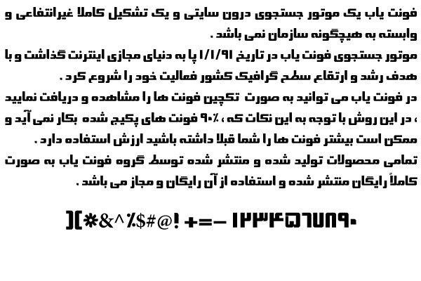 دانلود فونت فارسی سینا