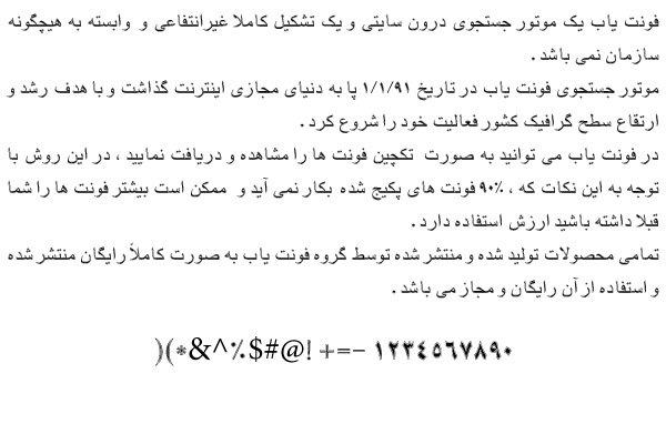 دانلود فونت فارسی سارا سری B