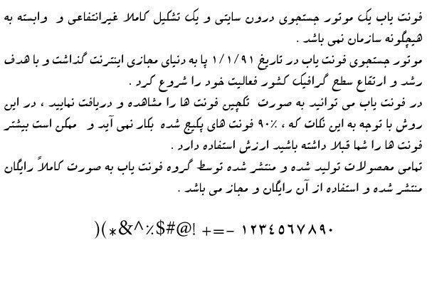 دانلود فونت فارسی سپیده