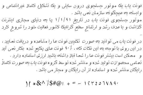 دانلود فونت فارسی ستاره