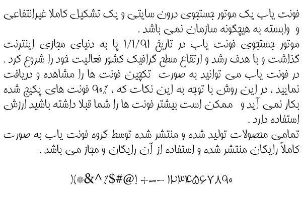 دانلود فونت فارسی تبسم