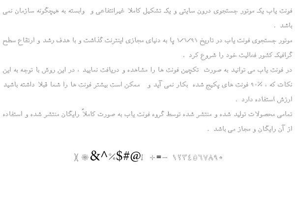 دانلود فونت فارسی توفیق