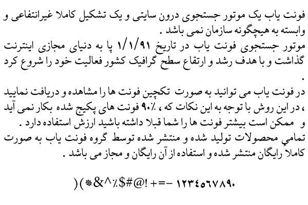 دانلود فونت فارسی تهران