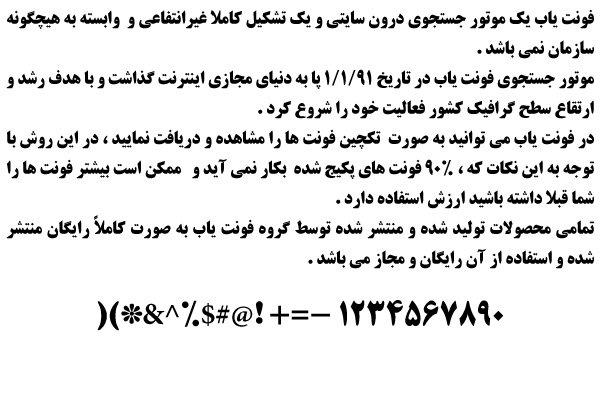 دانلود فونت فارسی تیتر
