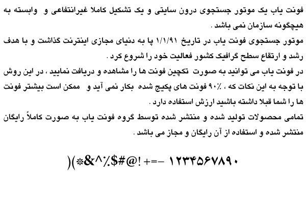 دانلود فونت فارسی یاقوت