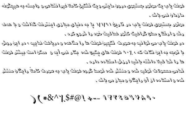 دانلود فونت فارسی زمان