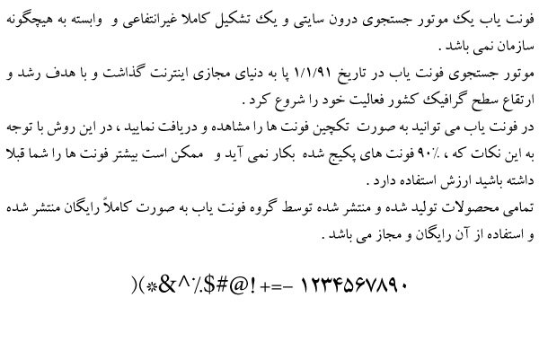 دانلود فونت فارسی زر