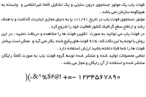 دانلود فونت فارسی یکان