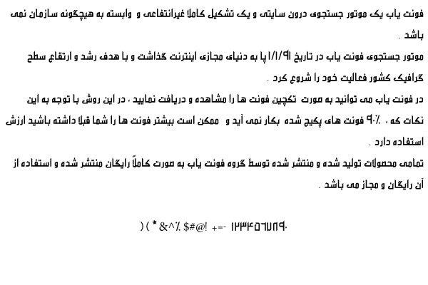 دانلود فونت فارسی افسون