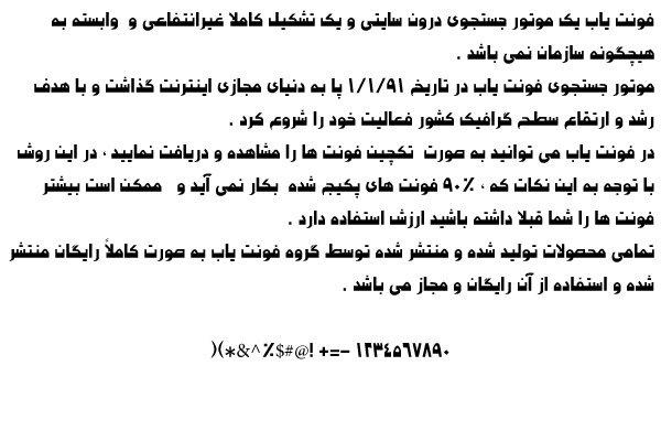 دانلود فونت فارسی الفبا