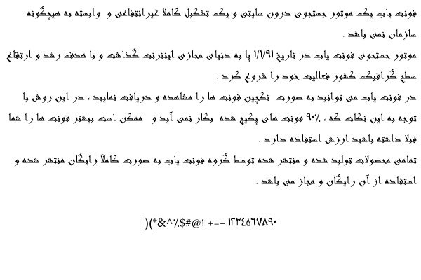 دانلود فونت فارسی اندلس