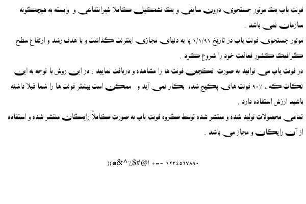 دانلود فونت فارسی آرش