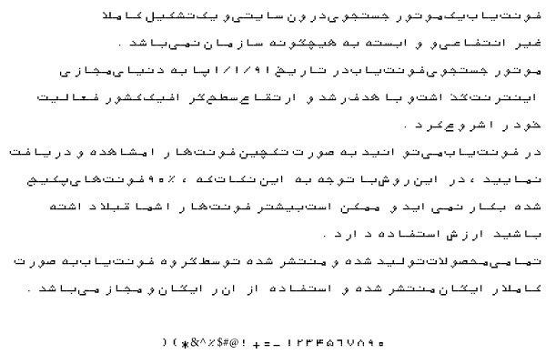 دانلود فونت فارسی بانک