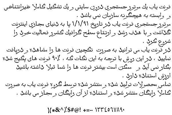 دانلود فونت فارسی چشمه تیره