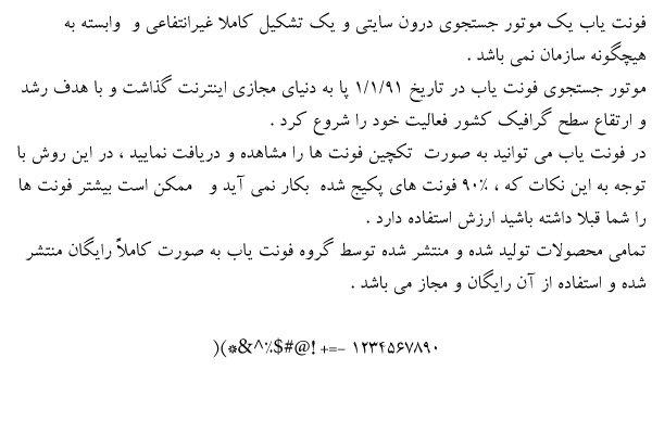 دانلود فونت فارسی کمپست