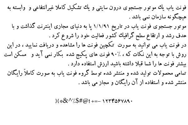 دانلود فونت فارسی داستان