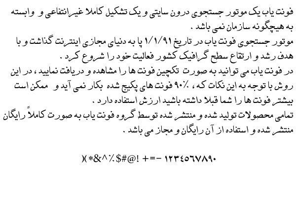 دانلود فونت فارسی دعوت