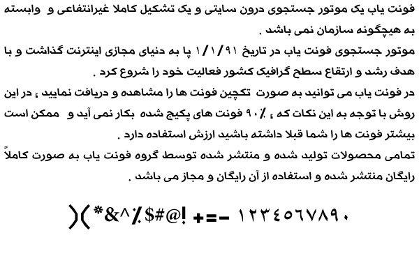دانلود فونت دیجیتال عربی