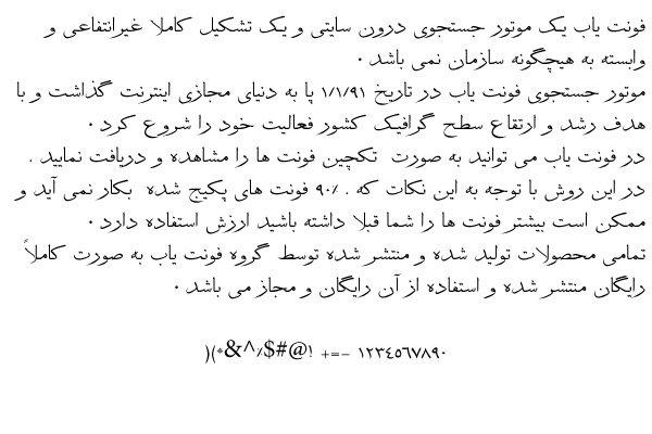 دانلود فونت فارسی حمید