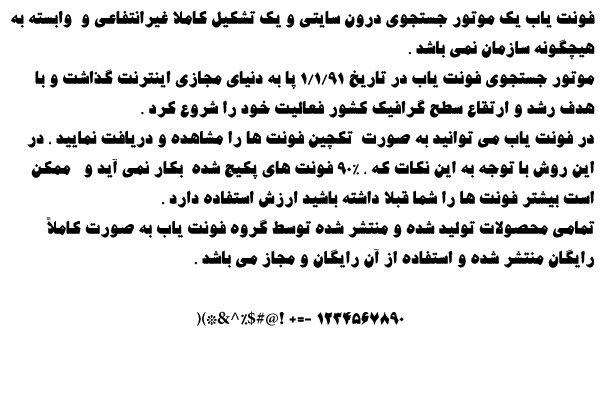 دانلود فونت فارسی جدید