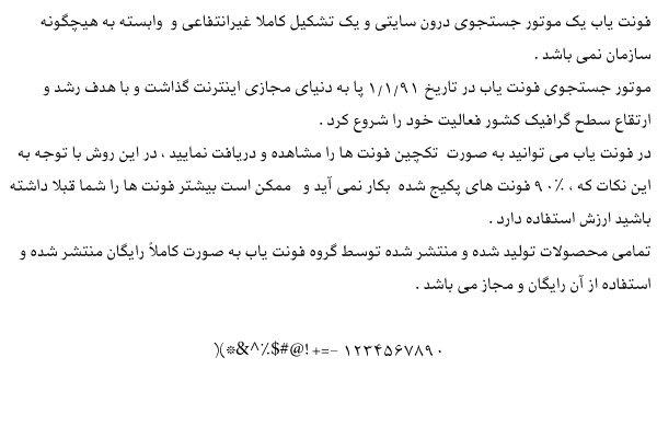 دانلود فونت فارسی جلال
