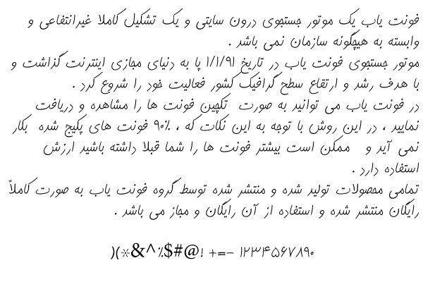 دانلود فونت فارسی کامران