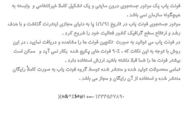 دانلود فونت فارسی کودک ( توخالی )