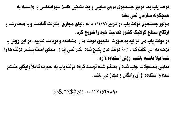 دانلود فونت فارسی کورش