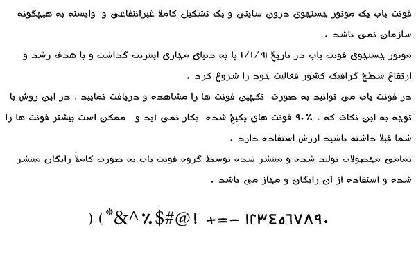 دانلود فونت فارسی مهسا
