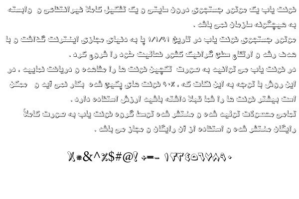 دانلود فونت فارسی مجید ( سایه دار )