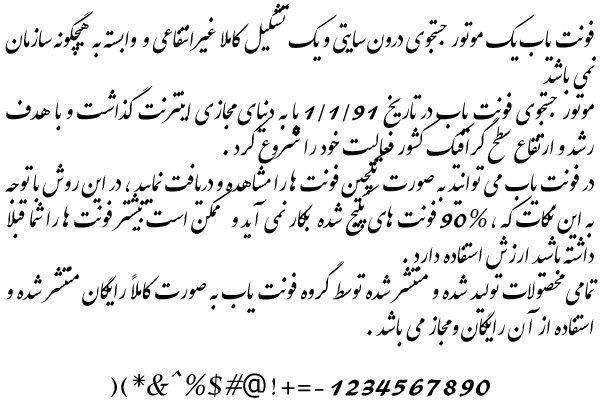 دانلودفونت فارسی ایران نستعلیق 2