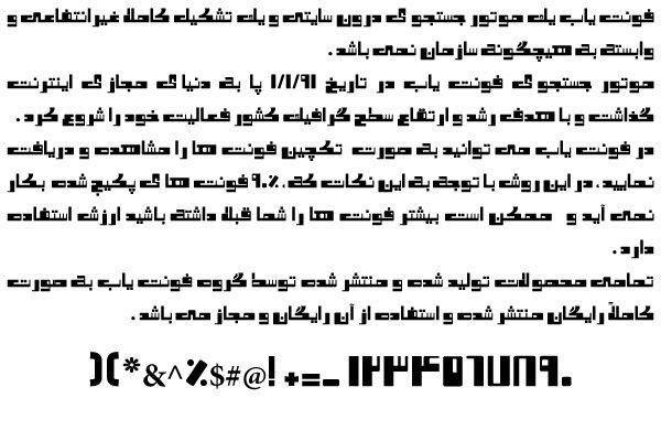 دانلود فونت فارسی عبدالله