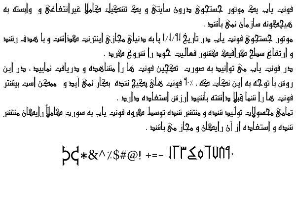 دانلود فونت فارسی فاتن