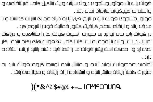 دانلود فونت فارسی سیلیکون