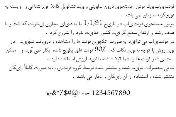دانلود فونت فارسی نسخ