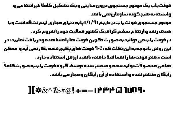 دانلود فونت فارسی پرشین سینا