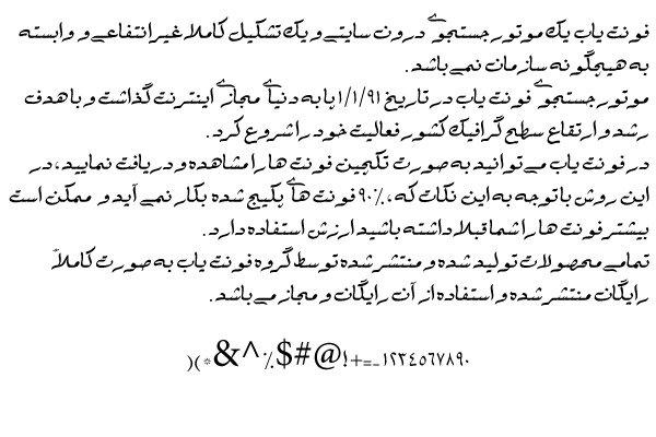 دانلود فونت فارسی پرشین طومار