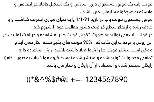 دانلود فونت عربی جنت ( جنه )