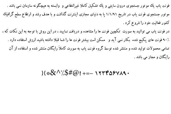 دانلود فونت فارسی دانش سری A