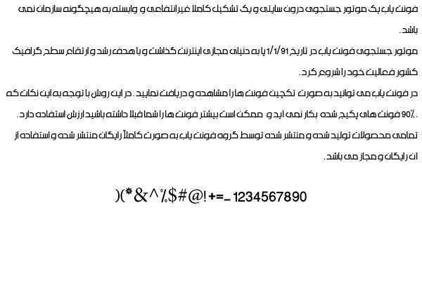 دانلود فونت عربی امینه