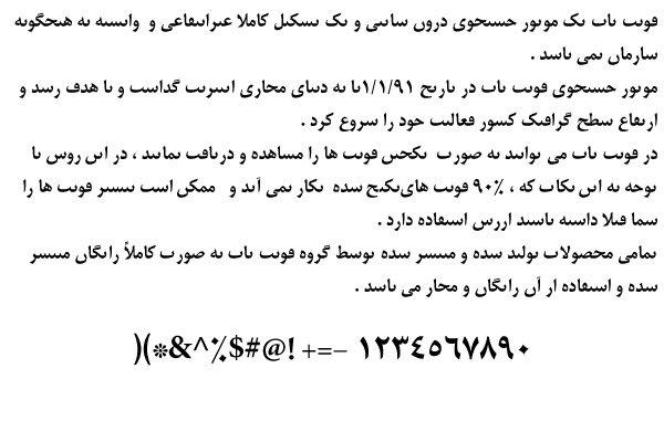 دانلود فونت فارسی ایران مقتصد