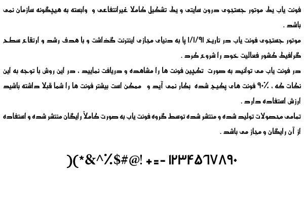 دانلود فونت فارسی هیریتاج 1