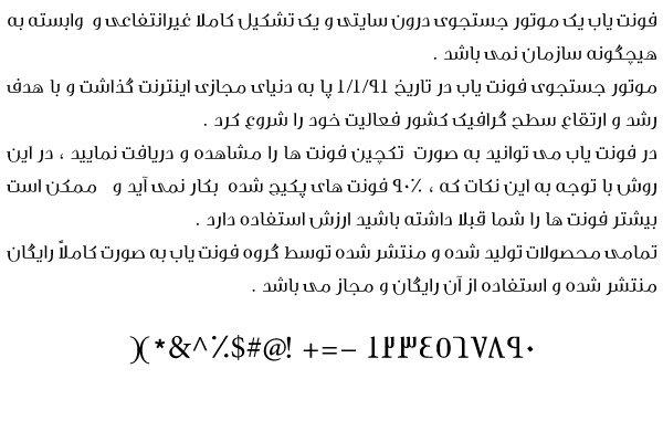 دانلود فونت فارسی هیل