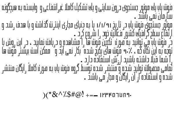 دانلود فونت فارسی هور
